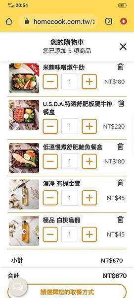 家常範低GI私廚低卡餐盒 (5).jpg