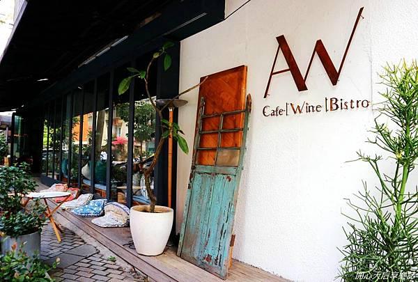 AW Cafe Wine Bistro (6).jpg