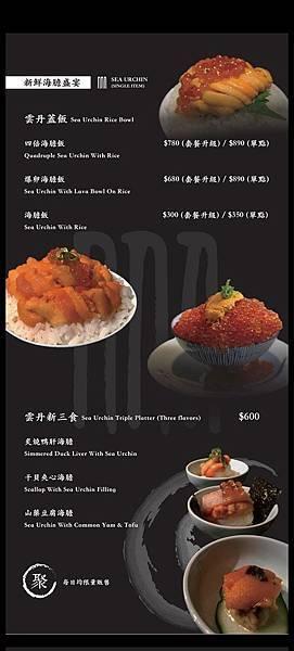 囍聚精緻鍋物菜單 (70).jpg