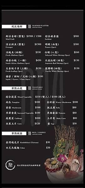 囍聚精緻鍋物菜單 (71).jpg