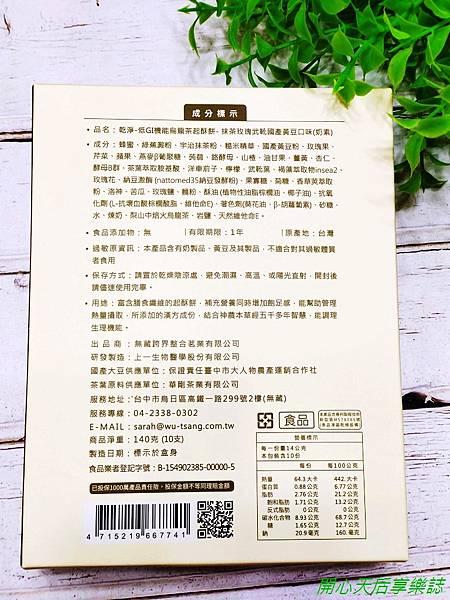 華齡無藏-DGI機能烏龍茶起酥餅 (3).jpg