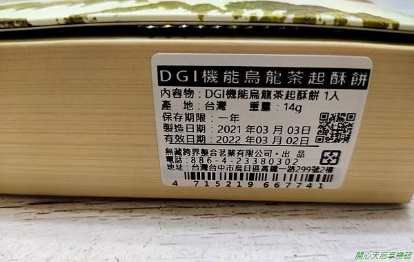 華齡無藏-DGI機能烏龍茶起酥餅 (2).jpg