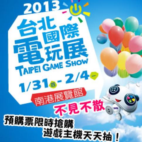 金沙娛樂城 2013台北國際電玩展