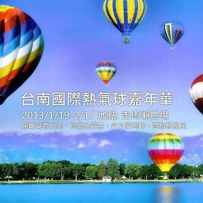 金沙娛樂城 台南熱氣球嘉年華