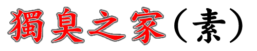 獨臭之家(素)-Logo