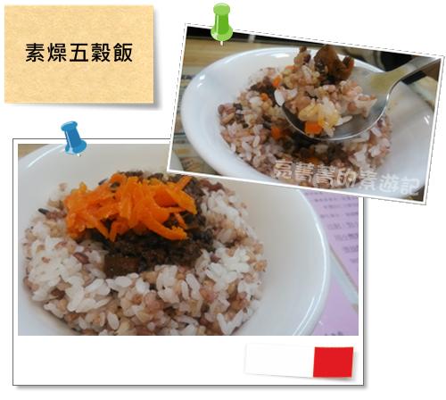 吉棧素食-素燥五穀飯.png