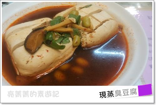 吉棧素食-現蒸臭豆腐.png