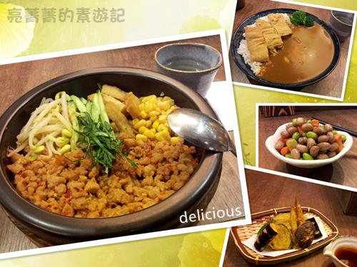 井町日式蔬食料理(素)台中青島店-Logo