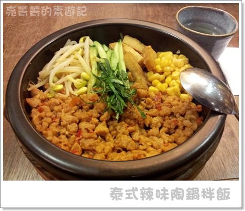 井町日式蔬食料理(素)台中青島店-P03