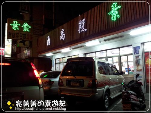 鼎高段素食館【台中東區】-P10