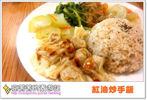 小西門素食-P紅油炒手飯