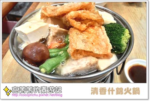 小西門素食-清香什錦火鍋