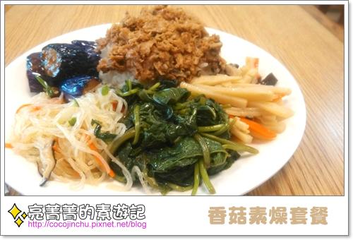 小西門素食-香菇素燥套餐