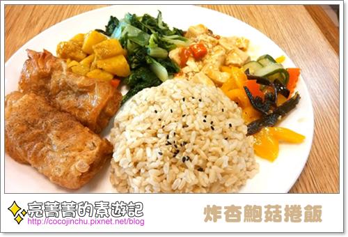 小西門素食-炸杏鮑菇捲飯