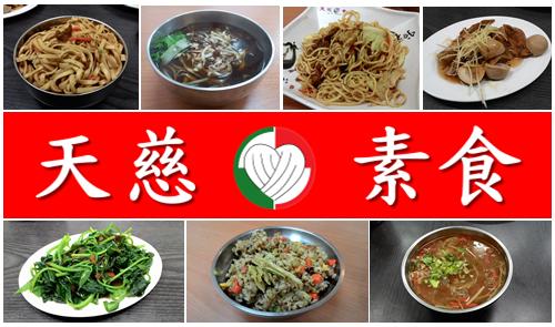 天慈素食【台中市】-Logo