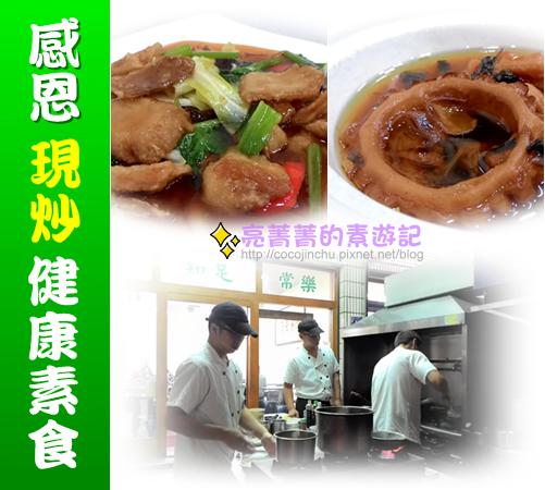 感恩現炒健康素食-Logo