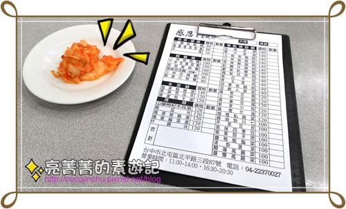 感恩現炒健康素食-P01