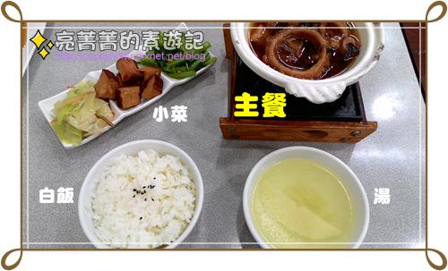 感恩現炒健康素食-P05