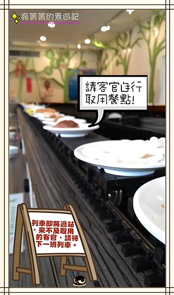 養素庭素食火鍋迴轉火車-P12