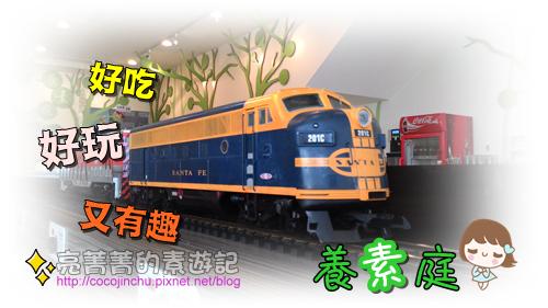 養素庭素食火鍋迴轉火車-Logo