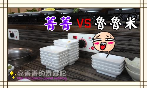 養素庭素食火鍋迴轉火車-P19
