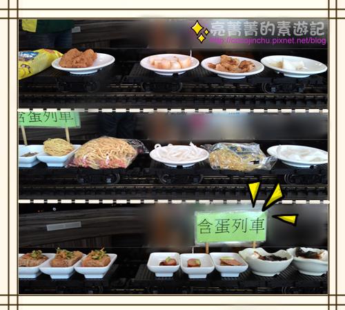 養素庭素食火鍋迴轉火車-P21