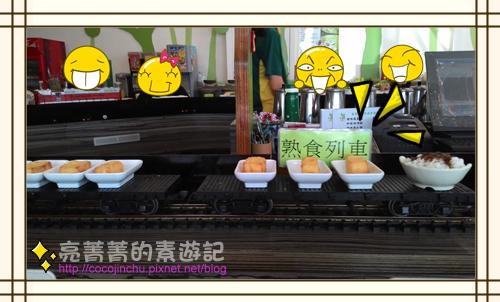 養素庭素食火鍋迴轉火車-P22