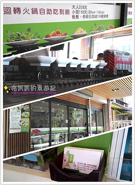 養素庭素食火鍋迴轉火車-P34