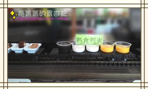 養素庭素食火鍋迴轉火車-P28
