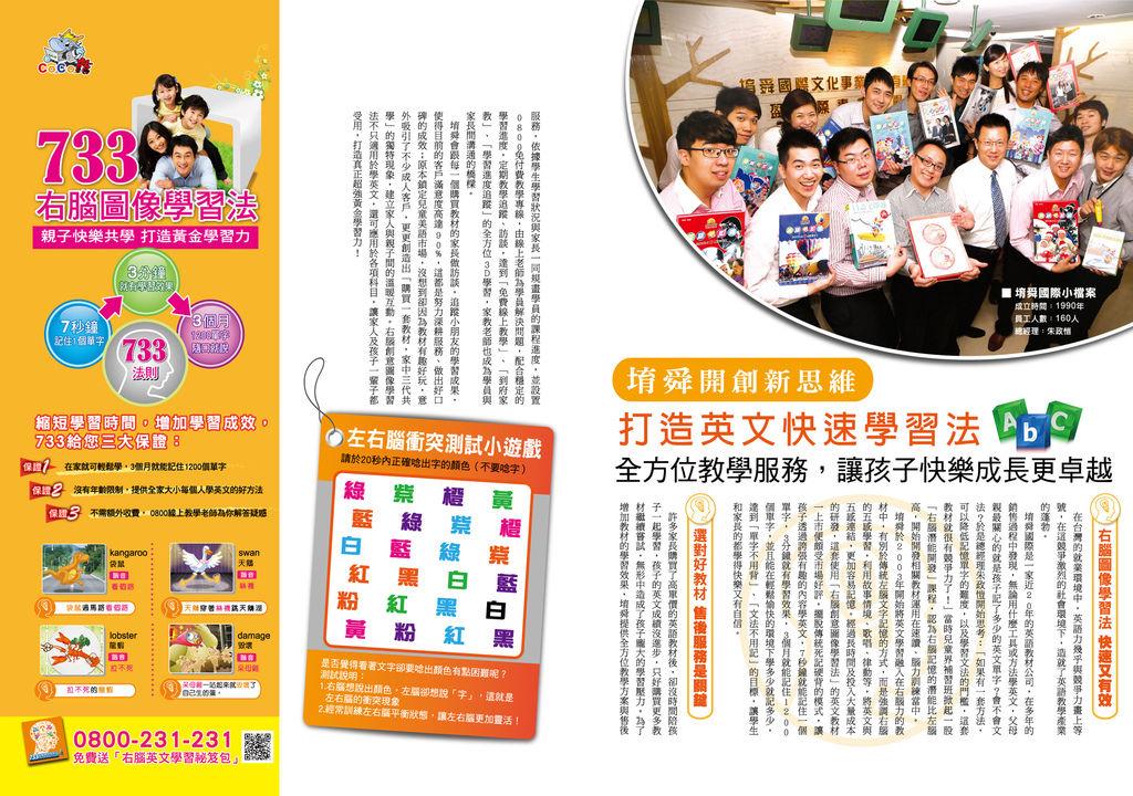 4月親子雜誌廣編 1280x900