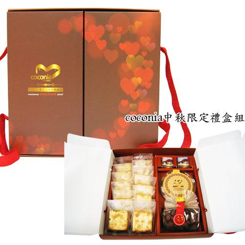 中秋禮盒1