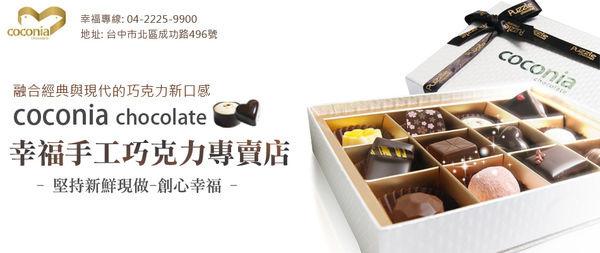 手工巧克力製作