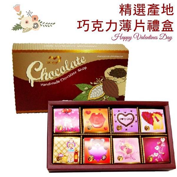 團購巧克力禮盒3.jpg