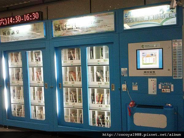 高雄-捷運站也有向販賣機的圖書館