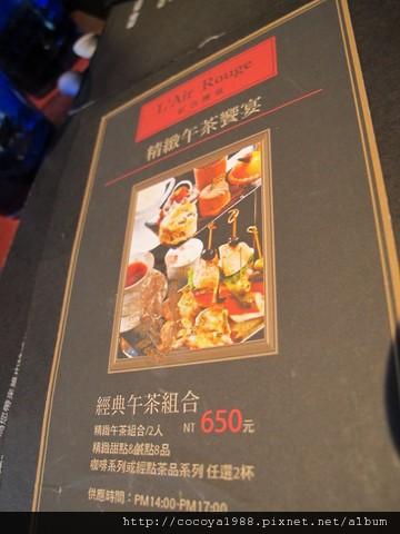 紅色檳氛_下午茶_菜單