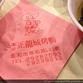 永和美食-正龍城烤鴨2