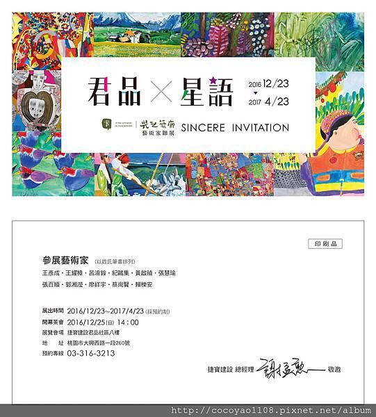 畫廊邀請函-01