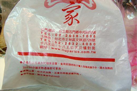 肉粽8.jpg