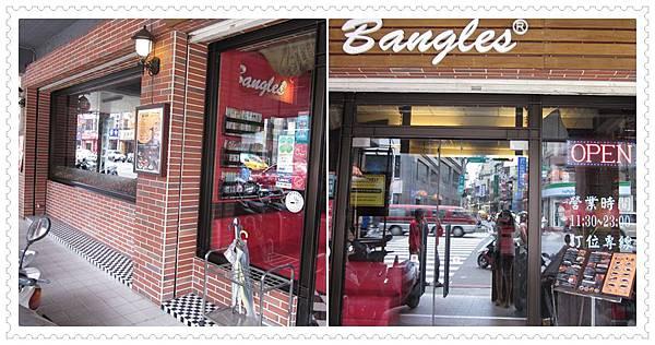 班格斯美式餐廳