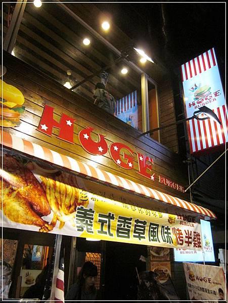 Huge Burger 巨無霸漢堡 (1)
