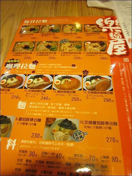 樂麵屋 (2)