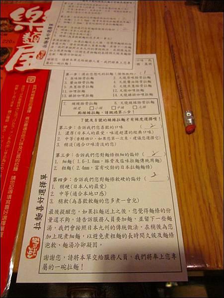 樂麵屋 (3)