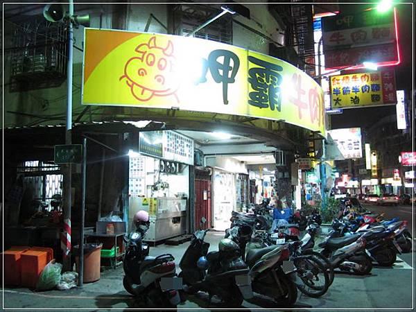呷霸牛肉麵 (1)
