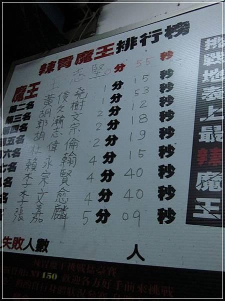 呷霸牛肉麵 (2)