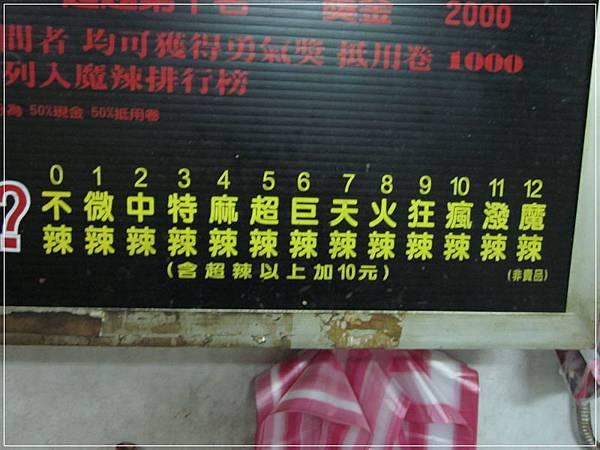 呷霸牛肉麵 (3)