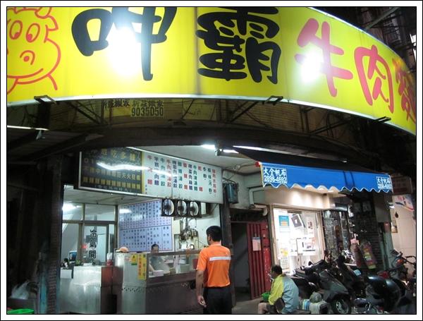 呷霸牛肉麵(1)