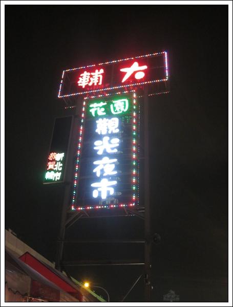 輔大花園夜市 (1)
