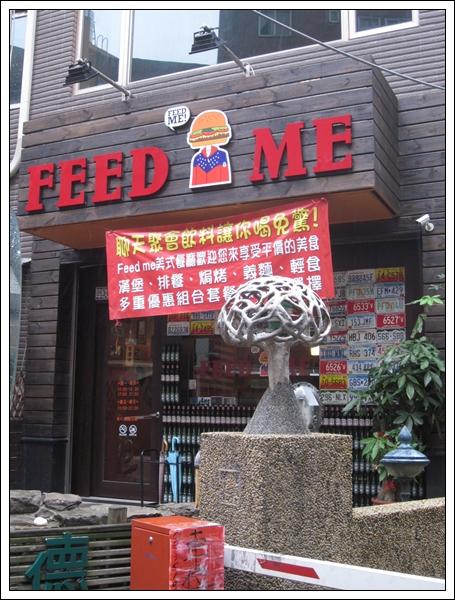 FEED ME美式餐聽
