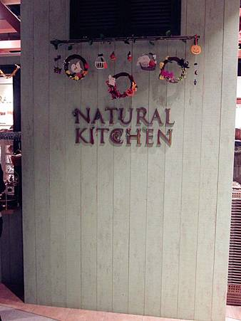微風松高♥NATURAL KITCHEN