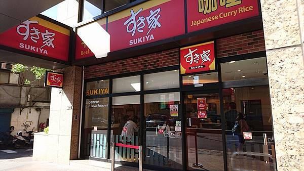 Sukiya すき家 新莊店 (1)